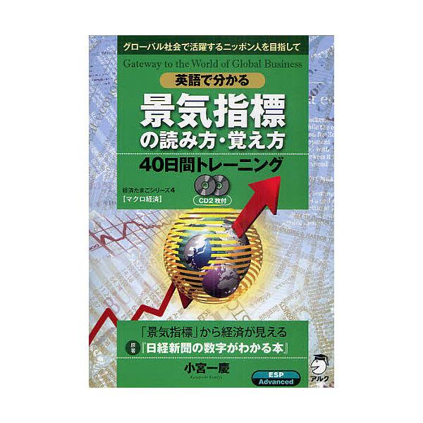 英語で分かる景気指標の読み方・覚え方40日間トレーニング グローバル社会で活躍するニッポン人を目指して
