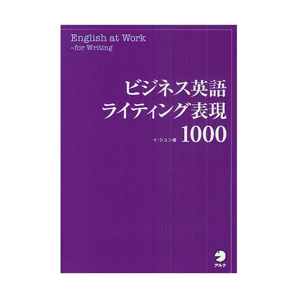 ビジネス英語ライティング表現1000/イ・ジユン/HANA/原田美穂