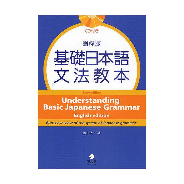 基礎日本語文法教本 新装版/西口光一