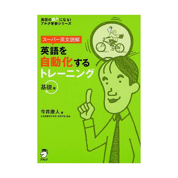 スーパー英文読解英語を自動化するトレーニング 基礎編/今井康人