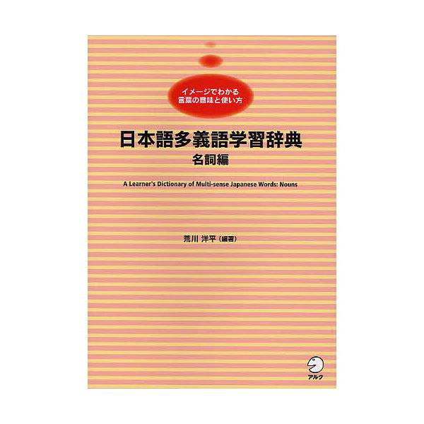 日本語多義語学習辞典 イメージでわかる言葉の意味と使い方 名詞編 日本語学習者向け/荒川洋平