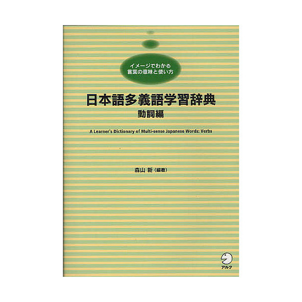 日本語多義語学習辞典 イメージでわかる言葉の意味と使い方 動詞編 日本語学習者向け/森山新