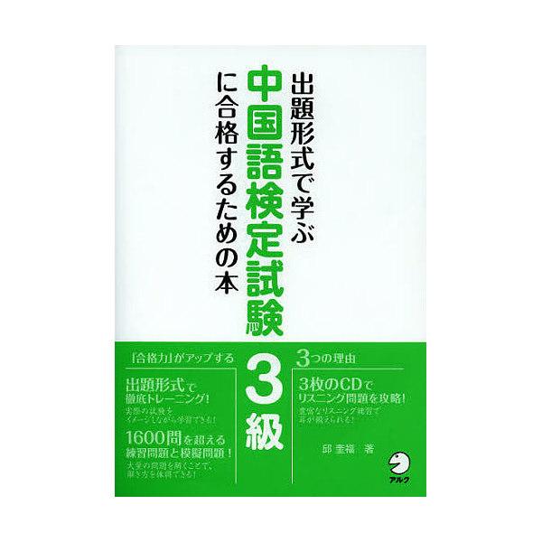 出題形式で学ぶ中国語検定試験3級に合格するための本/邱奎福