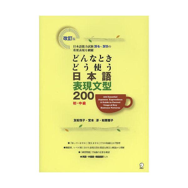どんなときどう使う日本語表現文型200 初・中級 日本語能力試験N4~N5の重要表現を網羅/友松悦子/宮本淳/和栗雅子