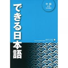 できる日本語 中級/嶋田和子/できる日本語教材開発プロジェクト