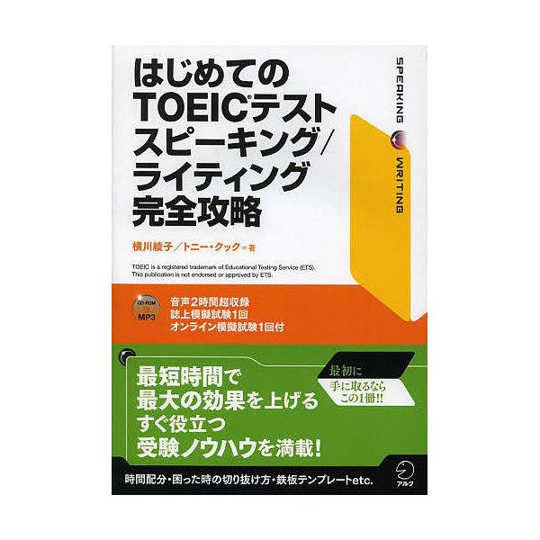 はじめてのTOEICテストスピーキング/ライティング完全攻略/横川綾子/トニー・クック