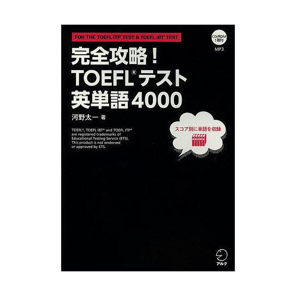 完全攻略!TOEFLテスト英単語4000 FOR THE TOEFL ITP TEST & TOEFL iBT TEST/河野太一