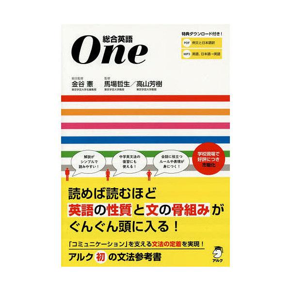 総合英語One/金谷憲/馬場哲生/高山芳樹