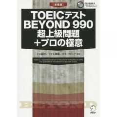 TOEICテストBEYOND 990超上級問題+プロの極意 新装版/ヒロ前田/TEX加藤/ロス・タロック
