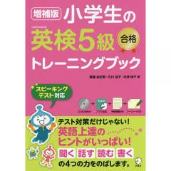 小学生の英検5級合格トレーニングブック/斎藤裕紀恵/石川滋子/永澤侑子