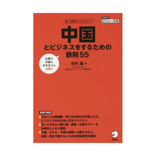 中国とビジネスをするための鉄則55 国・地域別ビジネスガイド/吉村章