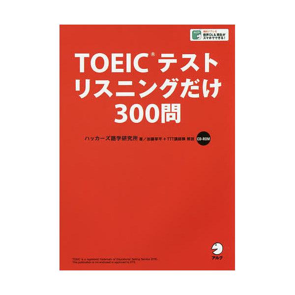 TOEICテストリスニングだけ300問/ハッカーズ語学研究所