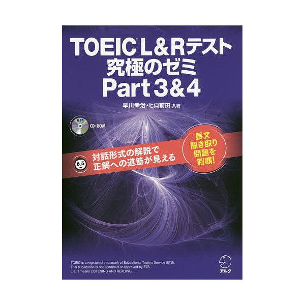 TOEIC L&Rテスト究極のゼミPart3&4/早川幸治/ヒロ前田