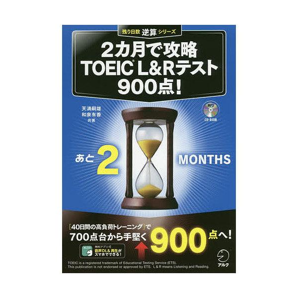 2カ月で攻略TOEIC L&Rテスト900点! 逆算!/天満嗣雄/和泉有香