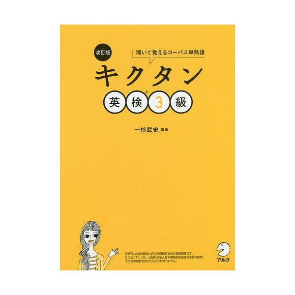 キクタン英検3級 聞いて覚えるコーパス単熟語/一杉武史