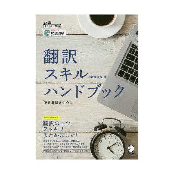 翻訳スキルハンドブック 英日翻訳を中心に/駒宮俊友