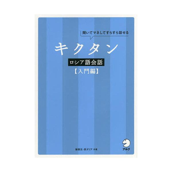 キクタンロシア語会話 聞いてマネしてすらすら話せる 入門編/猪塚元/原ダリア