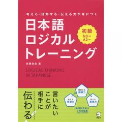 日本語ロジカルトレーニング 考える・理解する・伝える力が身につく 初級/西隈俊哉