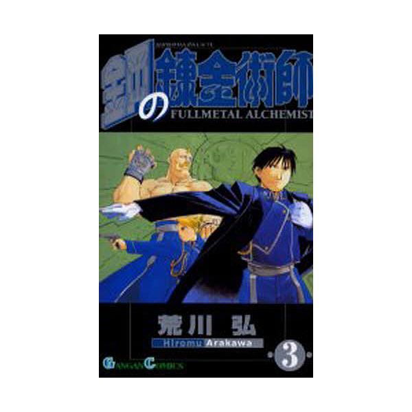 鋼の錬金術師 3/荒川弘