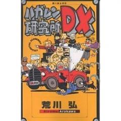 鋼の錬金術師ハガレン研究所DX/荒川弘
