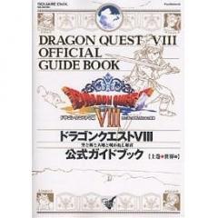 ドラゴンクエスト8公式ガイドブック 上/ゲーム