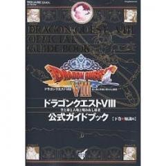 ドラゴンクエスト8公式ガイドブック 下/ゲーム