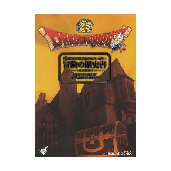 ドラゴンクエスト25thアニバーサリー冒険の歴史書/STUDIOBENTSTUFF/ゲーム