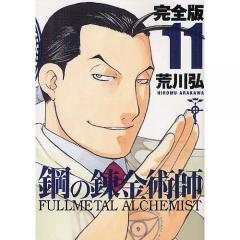 鋼の錬金術師 完全版 11/荒川弘