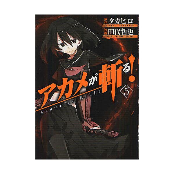 アカメが斬る! 5/田代哲也/タカヒロ