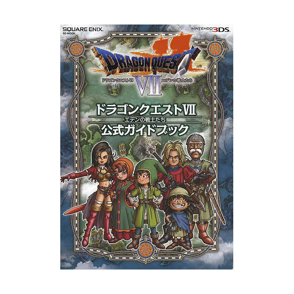 ドラゴンクエスト7エデンの戦士たち公式ガイドブック/ゲーム