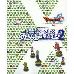 ドラゴンクエスト10みちくさ冒険ガイド ドラゴンクエスト10目覚めし五つの種族オンライン Vol.2/ゲーム