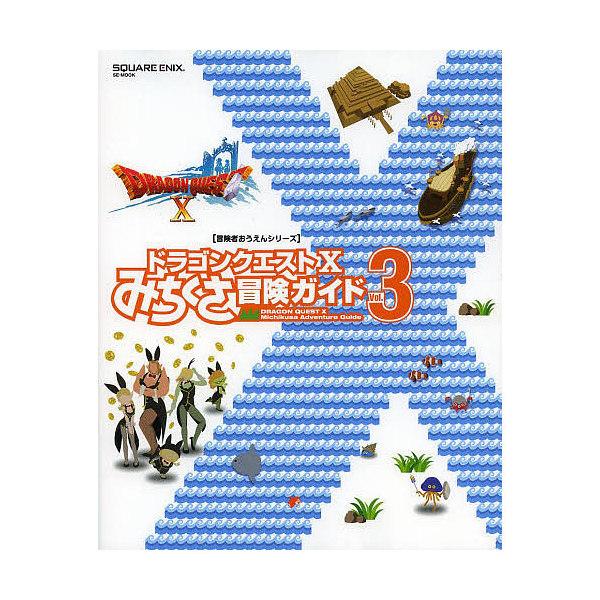 ドラゴンクエスト10みちくさ冒険ガイド Vol.3/ゲーム