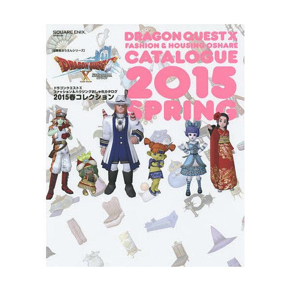 ドラゴンクエスト10ファッション&ハウジングおしゃれカタログ2015春コレクション/ゲーム