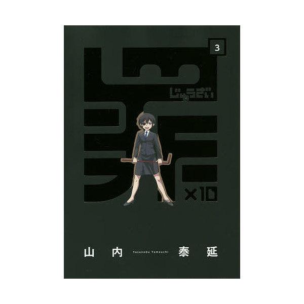 罪×10 3/山内泰延