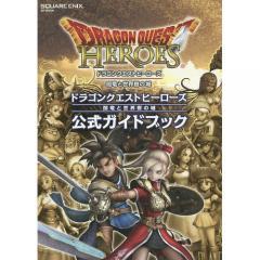 ドラゴンクエストヒーローズ闇竜と世界樹の城公式ガイドブック/ゲーム