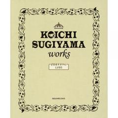 KOICHI SUGIYAMA works 勇者すぎやんLV85 ドラゴンクエスト30thアニバーサリー/ゲーム
