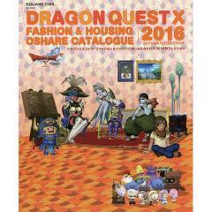 ドラゴンクエスト10ファッション&ハウジングおしゃれカタログ2016秋コレクション/ゲーム