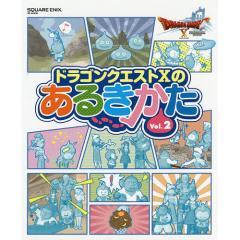 ドラゴンクエスト10のあるきかた Vol.2/ゲーム