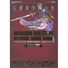 ドラゴンクエスト11過ぎ去りし時を求めて公式ガイドブック ニンテンドー3DS版