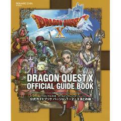 ドラゴンクエスト10オールインワンパッケージ公式ガイドブックバージョン1+2+3まとめ編 ドラゴンクエスト10オンライン/ゲーム