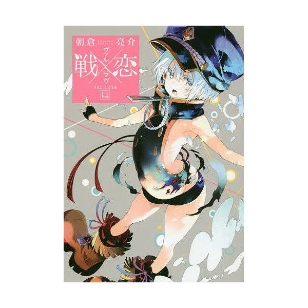 戦×恋 4/朝倉亮介