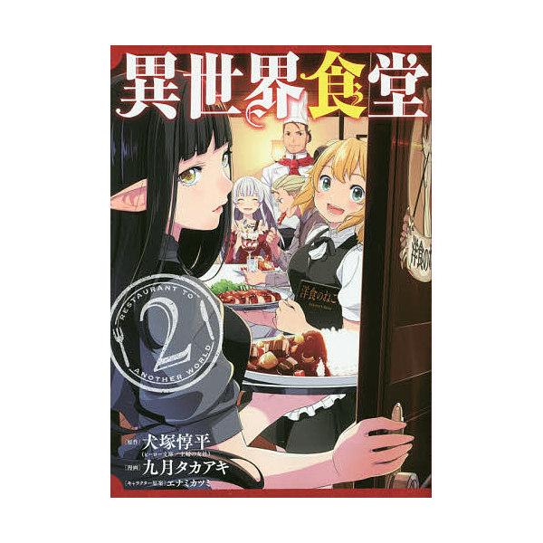 異世界食堂 2/九月タカアキ/犬塚惇平