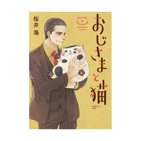 おじさまと猫 1/桜井海