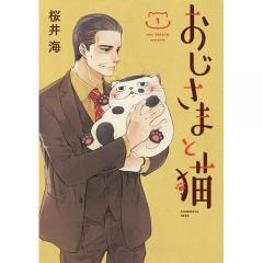 〔予約〕おじさまと猫 1/桜井海