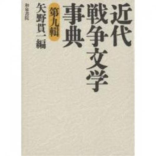 近代戦争文学事典 第9輯/矢野貫一