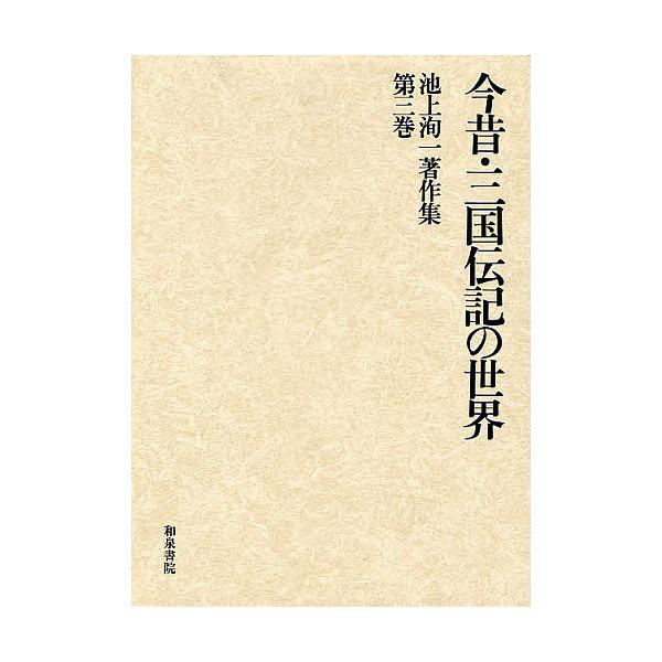 池上洵一著作集 第3巻/池上洵一