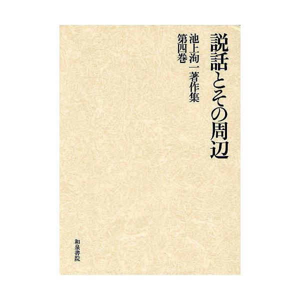 池上洵一著作集 第4巻/池上洵一
