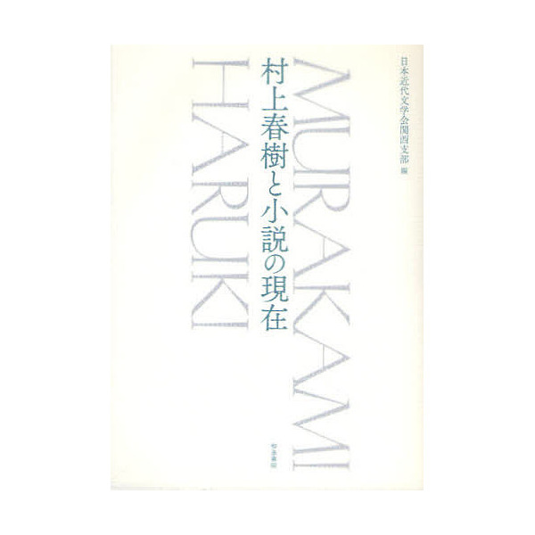 村上春樹と小説の現在/日本近代文学会関西支部