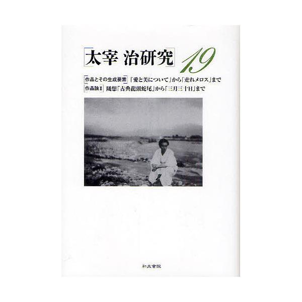 太宰治研究 19/山内祥史