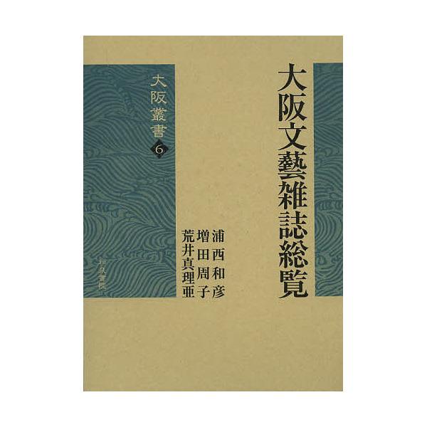 大阪文藝雑誌総覧/浦西和彦/増田周子/荒井真理亜